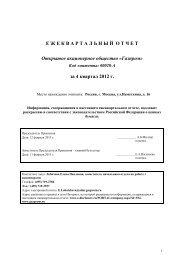 Отчетность эмитента за IV квартал 2012 года - Газпром