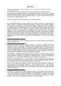 Отчетность эмитента за IV квартал 2012 года - Газпром - Page 5