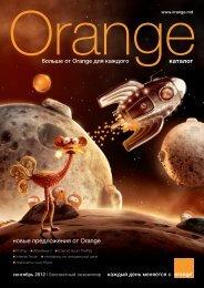 Orangeкаталог новые предложения от Orange
