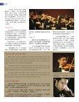 室樂飄飄處處聞 - Page 3
