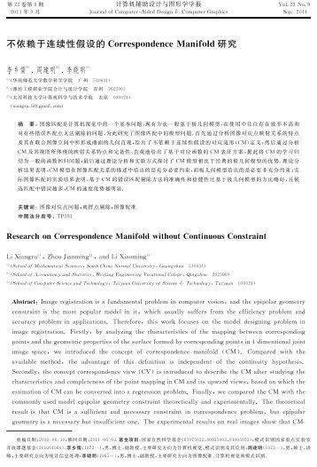 李乡儒, 周建明, 李晓明. 不依赖于连续性假设的对应点流形研究,计算机 ...