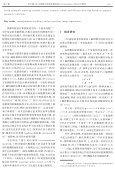 李乡儒, 周建明, 李晓明. 不依赖于连续性假设的对应点流形研究,计算机 ... - Page 2