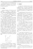 李乡儒, 周建明, 李晓明. 不依赖于连续性假设的对应点流形研究,计算机 ... - Page 3