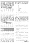 李乡儒, 周建明, 李晓明. 不依赖于连续性假设的对应点流形研究,计算机 ... - Page 5