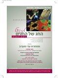 ועד מחוז חיפה - לשכת עורכי הדין - Page 2