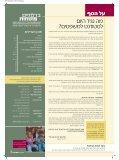 ועד מחוז חיפה - לשכת עורכי הדין - Page 3