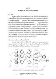 บทที่ 12 ระบบผสมโครงข่ายประสาทเทียมฟัซซี - คณะเทคโนโลยีสารสนเทศ ...