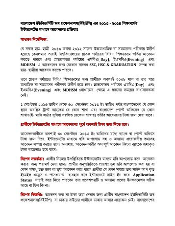 How to Apply Guide(Bangla Version) : 2013 - 2014 - BUP