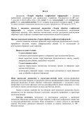 теорія обробки геофізичної інформації - Геологічний факультет - Page 3