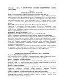 теорія обробки геофізичної інформації - Геологічний факультет - Page 7
