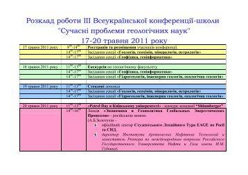 Програма роботи конференції