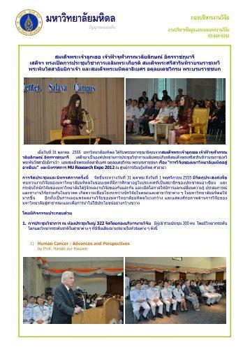 มหาวิทยาลัยมหิดล - Mahidol University