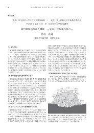 破骨細胞の分化と機能 —免疫と骨代謝の接点— - 埼玉医科大学