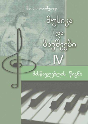 musika da bavSvebi maswavleblis wigni IV klasi