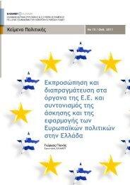 Εκπροσώπηση και διαπραγμάτευση στα όργανα της Ε.Ε. και ...