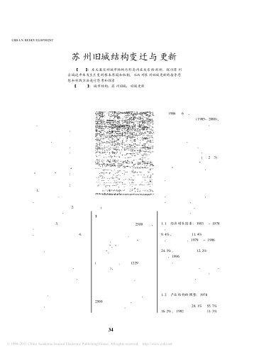 苏州旧城结构变迁与更新 - 吴文化网站