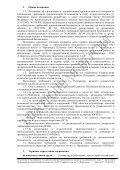 Положение об организации и осуществлении произв контроля ... - Page 3