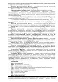 Положение об организации и осуществлении произв контроля ... - Page 4