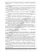 Положение об организации и осуществлении произв контроля ... - Page 6