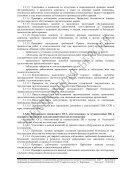 Положение об организации и осуществлении произв контроля ... - Page 7