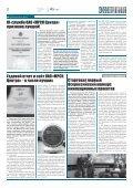 Ноябрь 2011 - МРСК Центра - Page 2