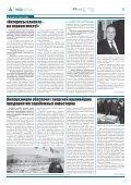 Ноябрь 2011 - МРСК Центра - Page 5