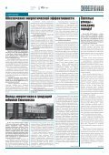 Ноябрь 2011 - МРСК Центра - Page 6