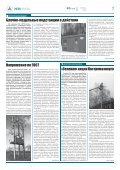 Ноябрь 2011 - МРСК Центра - Page 7