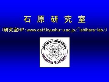 九重研修研究室紹介 - 九州大学大学院工学研究院応用化学部門(機能)