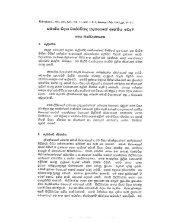 Samajeeya Vidya Vasthavikada.pdf - Dl Sjp Ac Lk