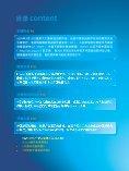 大力发展自由/开源软件 - 开源黄页 - Page 2