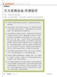 大力发展自由/开源软件 - 开源黄页 - Page 6