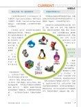 大力发展自由/开源软件 - 开源黄页 - Page 7