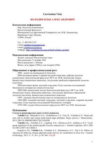Curriculum Vitae - Научная биоакустическая группа Ильи и Елены ...