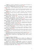 Curriculum Vitae - Научная биоакустическая группа Ильи и Елены ... - Page 5