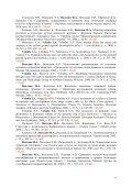 Curriculum Vitae - Научная биоакустическая группа Ильи и Елены ... - Page 6