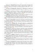 Curriculum Vitae - Научная биоакустическая группа Ильи и Елены ... - Page 7