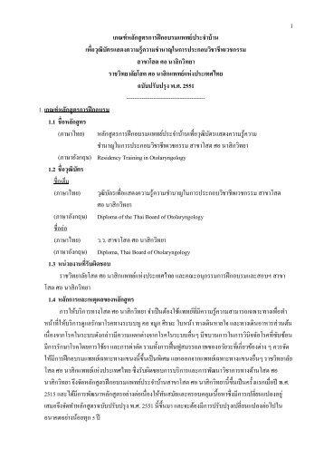 ศอ นาสิกวิทยา - Thai