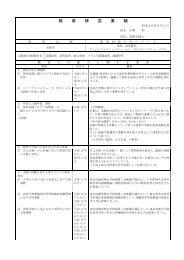 教 授 小野 和 - 東京成徳大学