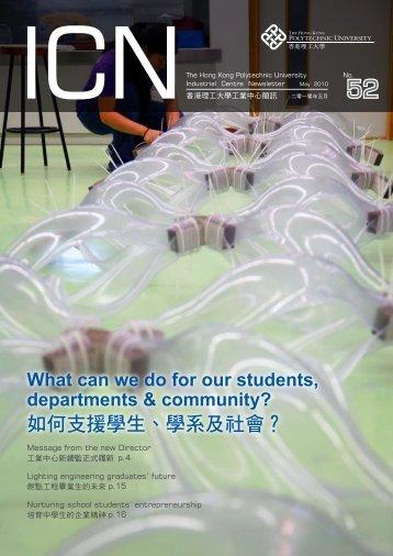 如何支援學生、學系及社會? - Industrial Centre - The Hong Kong ...
