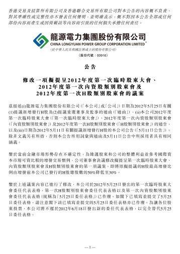 2012年度第一次內資股類別股東會及2012年度 - 龙源电力集团股份 ...