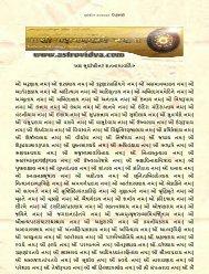 Surya asttottara shatanamaavalihi -Gujarati - Astrovidya