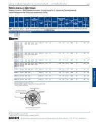 Кабели модульной конструкции Универсальные – Внутренние ...