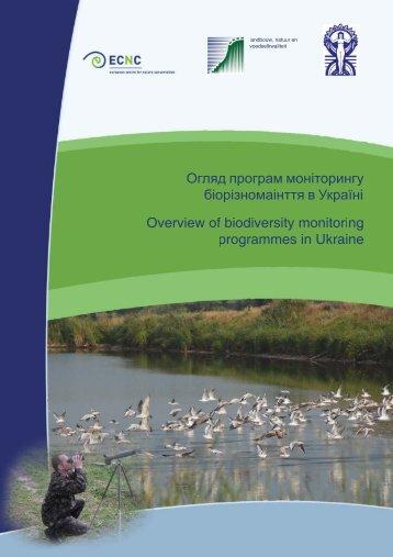 Огляд програм моніторингу біорізноманіття в Україні ... - ECNC