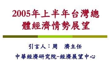 2005年上半年台灣總體經濟情勢展望