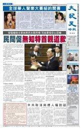 全球華人聲樂大賽紐約開賽 - 香港大紀元