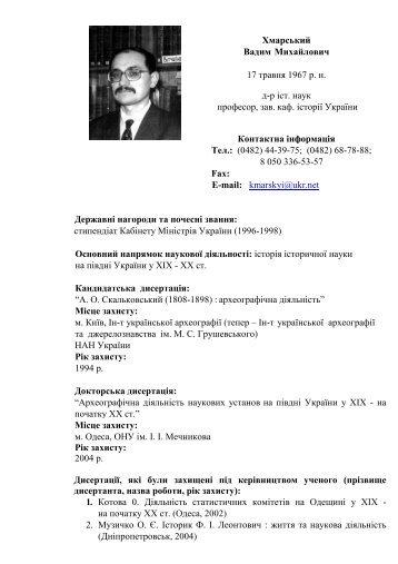 Хмарський Вадим Михайлович.pdf