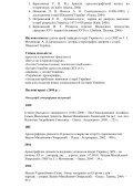 Хмарський Вадим Михайлович.pdf - Page 2