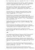Хмарський Вадим Михайлович.pdf - Page 4
