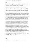 Хмарський Вадим Михайлович.pdf - Page 6